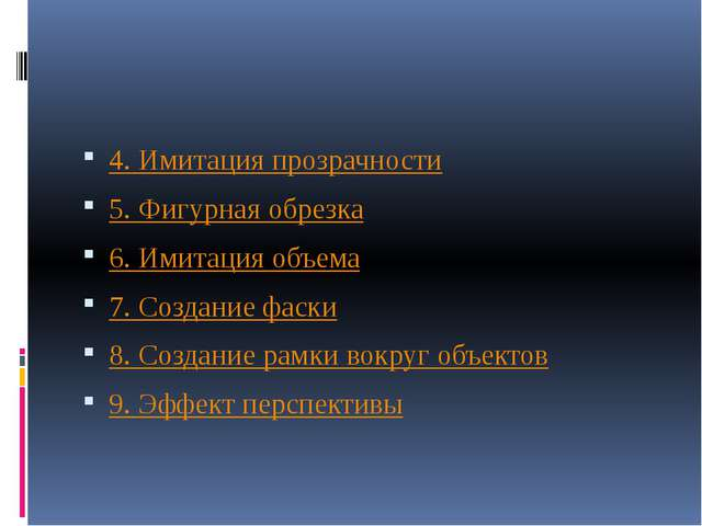 4. Имитация прозрачности 5. Фигурная обрезка 6. Имитация объема 7. Создание...