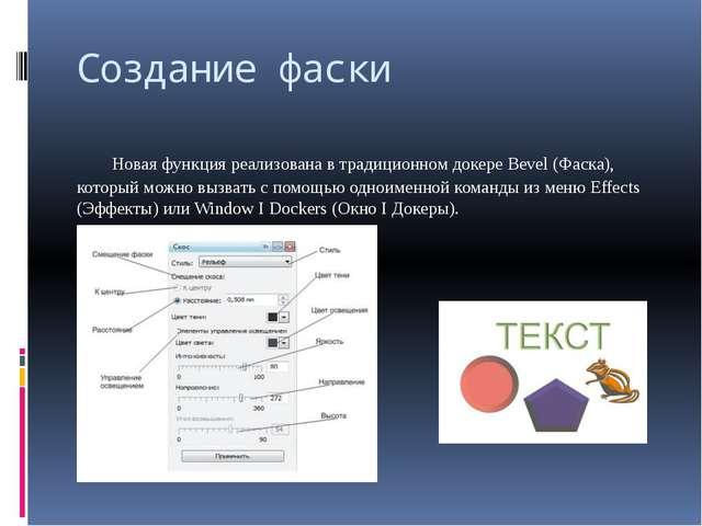 Создание фаски Новая функция реализована в традиционном докере Bevel (Фаска)...