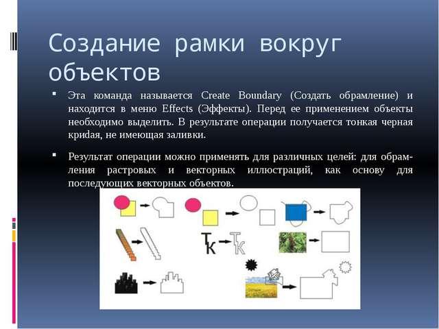 Создание рамки вокруг объектов Эта команда называется Create Boundary (Создат...