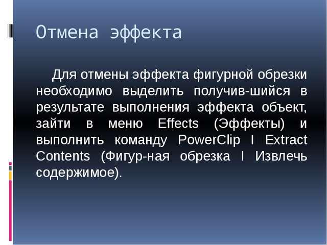 Отмена эффекта Для отмены эффекта фигурной обрезки необходимо выделить получ...