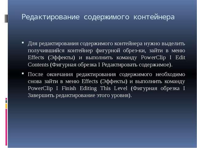 Редактирование содержимого контейнера Для редактирования содержимого контейне...