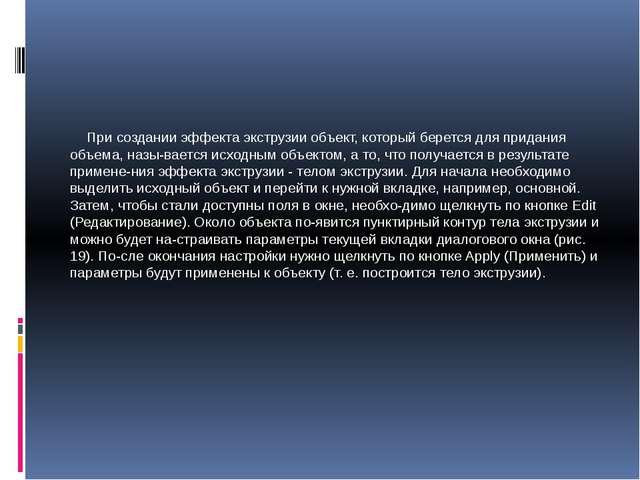 При создании эффекта экструзии объект, который берется для придания объема,...