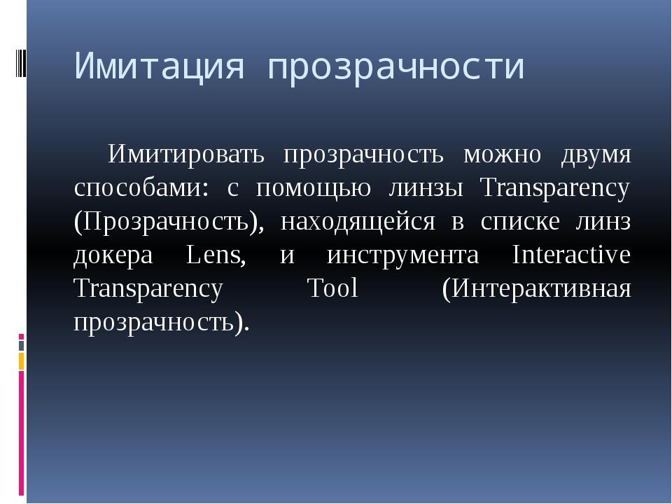 Имитация прозрачности Имитировать прозрачность можно двумя способами: с помо...