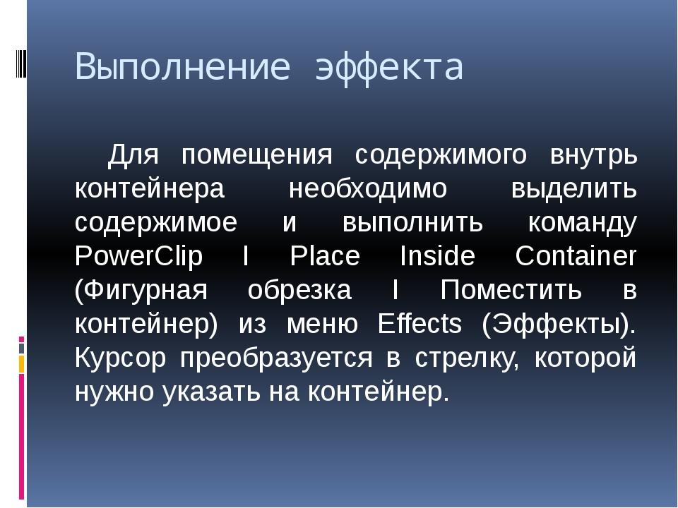 Выполнение эффекта Для помещения содержимого внутрь контейнера необходимо вы...