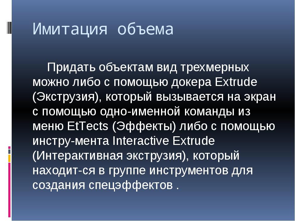 Имитация объема Придать объектам вид трехмерных можно либо с помощью докера...