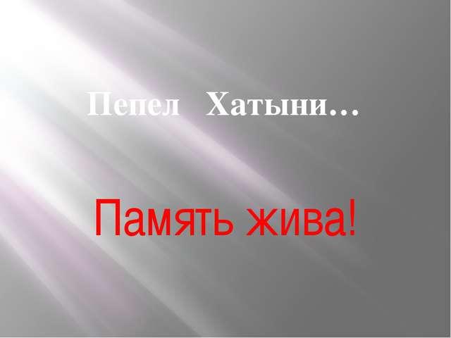 Пепел Хатыни… Память жива!
