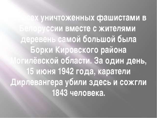 Из всех уничтоженных фашистами в Белоруссии вместе с жителями деревень самой...