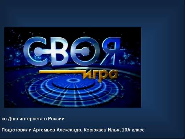 В какой домен верхнего уровня входит хост edu.msk.ru? назад msk.ru