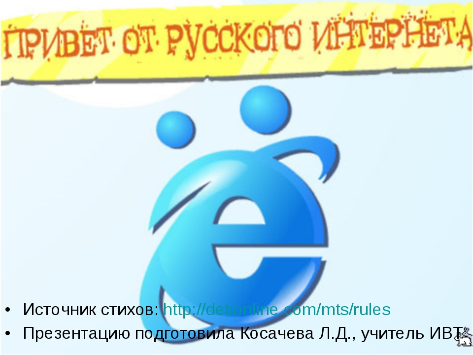 Источник стихов: http://detionline.com/mts/rules Презентацию подготовила Коса...