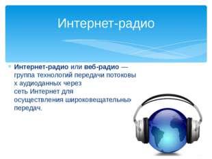 Интернет-радиоиливеб-радио— группатехнологийпередачипотоковыхаудиоданн