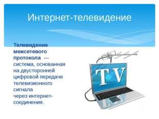 Телевидение межсетевого протокола— система, основанная на двусторонней цифр