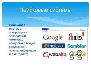Поисковая система— программно-аппаратный комплекс, предоставляющий возможнос