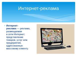 Интернет-реклама— реклама, размещаемая всетиИнтернет; представление товаро