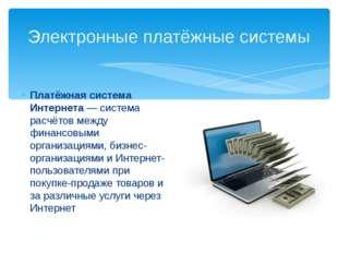 Платёжная система Интернета— система расчётов между финансовыми организациям