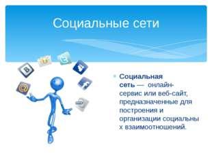 Социальная сеть—онлайн-сервисиливеб-сайт, предназначенные для построения