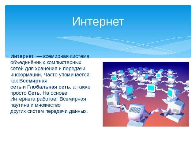 Интернет— всемирная система объединённыхкомпьютерных сетейдля хранения и...