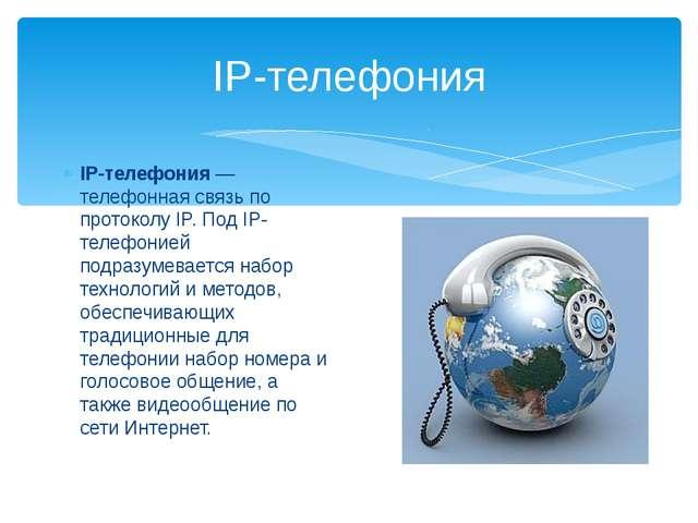 IP-телефония— телефонная связь по протоколуIP. Под IP-телефонией подразумев...