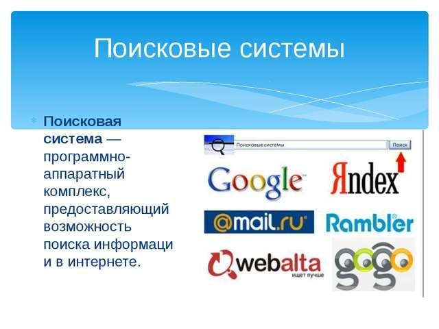 Поисковая система— программно-аппаратный комплекс, предоставляющий возможнос...