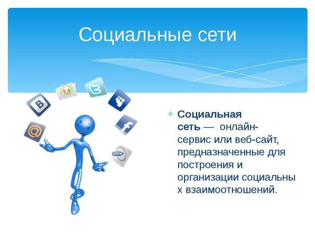 Социальная сеть—онлайн-сервисиливеб-сайт, предназначенные для построения...