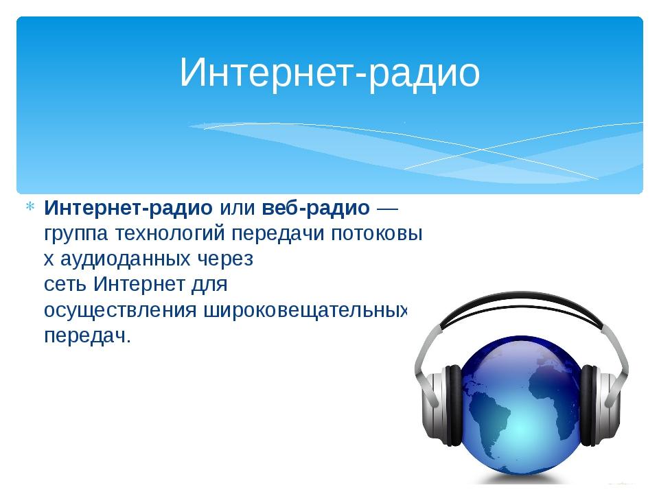 Интернет-радиоиливеб-радио— группатехнологийпередачипотоковыхаудиоданн...