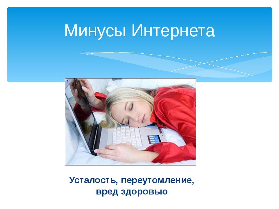 Усталость, переутомление, вред здоровью Минусы Интернета