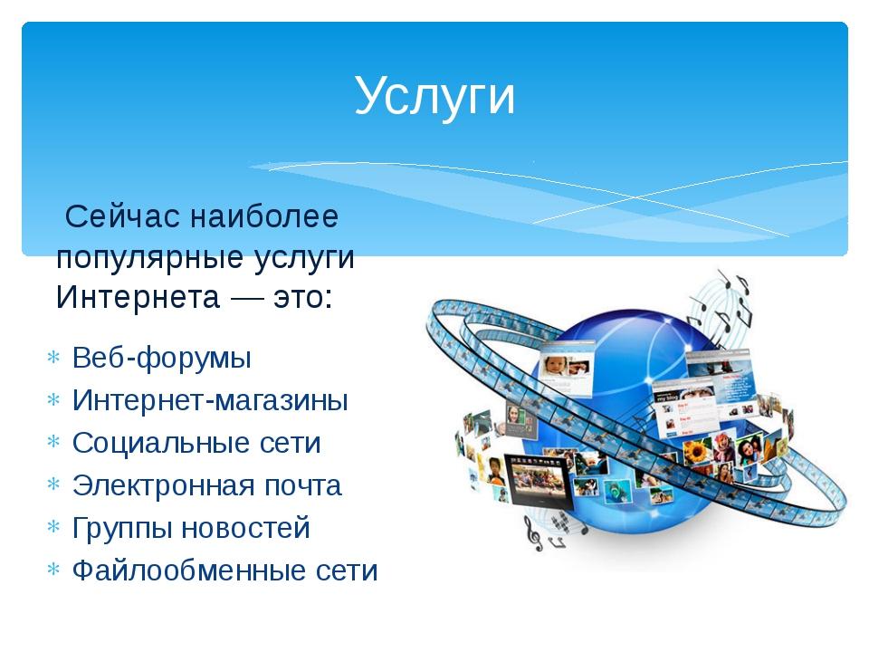 Веб-форумы Интернет-магазины Социальные сети Электронная почта Группы новосте...