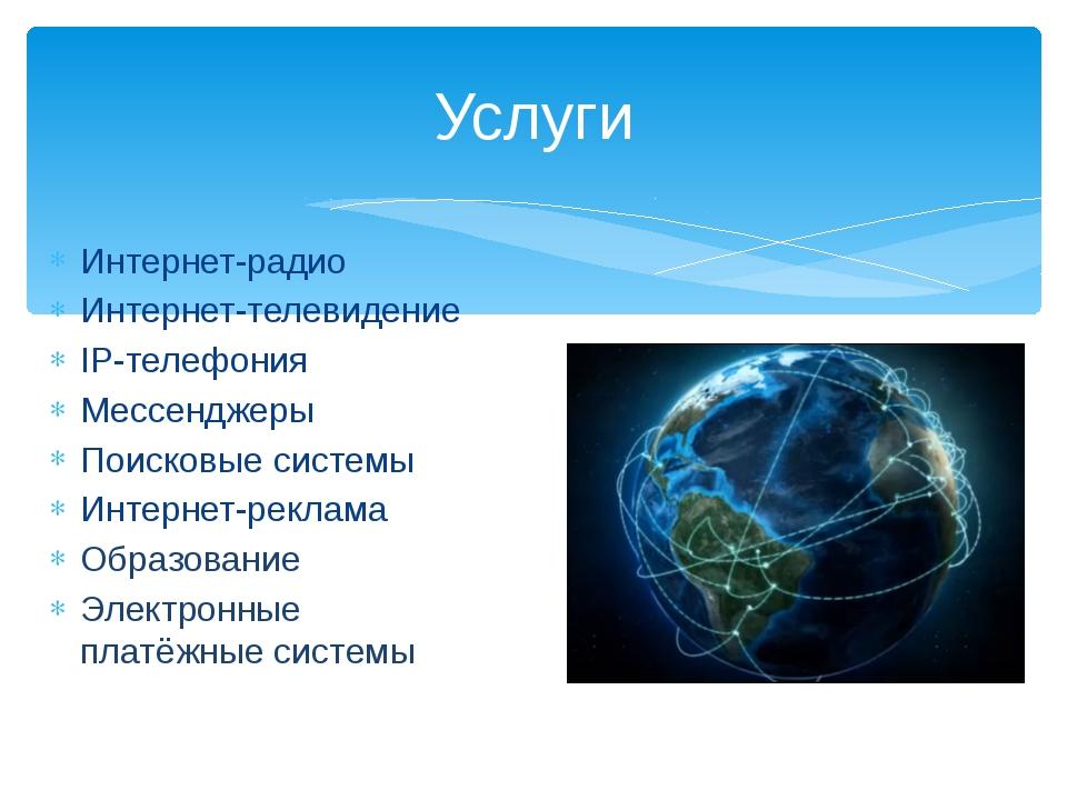 Услуги Интернет-радио Интернет-телевидение IP-телефония Мессенджеры Поисковые...