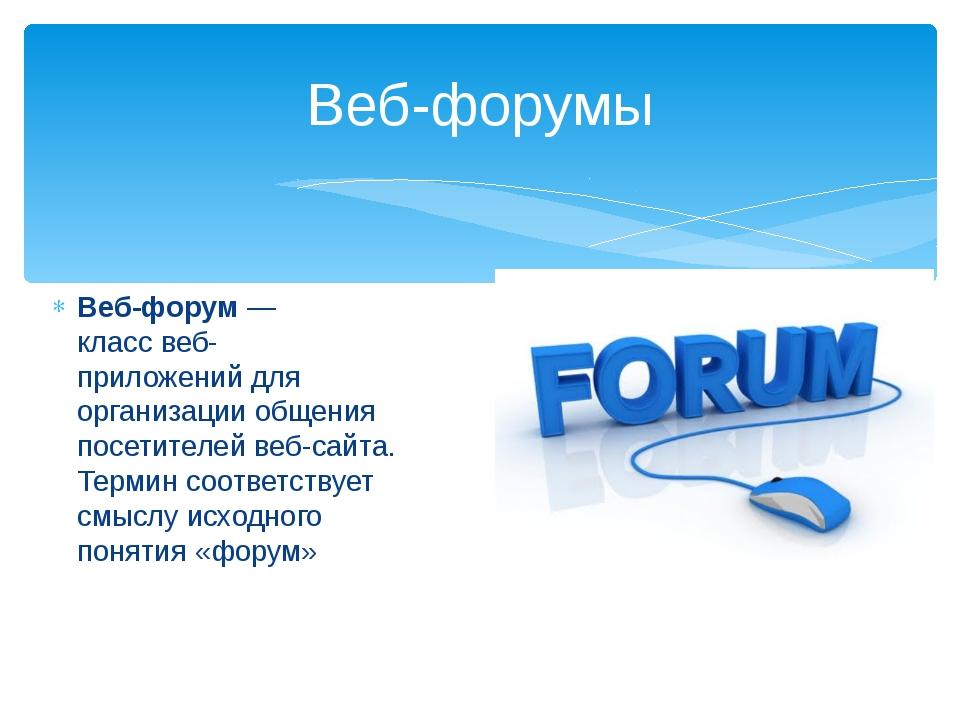 Веб-форум— классвеб-приложенийдля организацииобщения посетителейвеб-сайт...