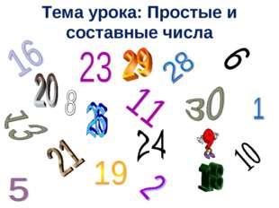 Тема урока: Простые и составные числа