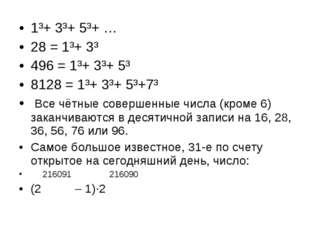 1³+ 3³+ 5³+ … 28 = 1³+ 3³ 496 = 1³+ 3³+ 5³ 8128 = 1³+ 3³+ 5³+7³ Все чётные со