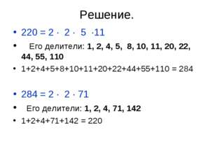 Решение. 220 = 2 ∙ 2 ∙ 5 ∙11 Его делители: 1, 2, 4, 5, 8, 10, 11, 20, 22, 44,