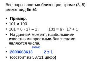Все пары простых-близнецов, кроме (3, 5) имеют вид 6n ±1 Пример. 101 и 103 10