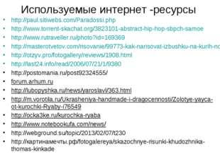 Используемые интернет -ресурсы http://paul.sitiwebs.com/Paradossi.php http://