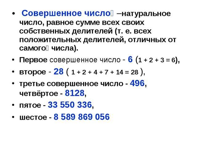 Совершенное число́ –натуральное число, равное сумме всех своих собственных д...