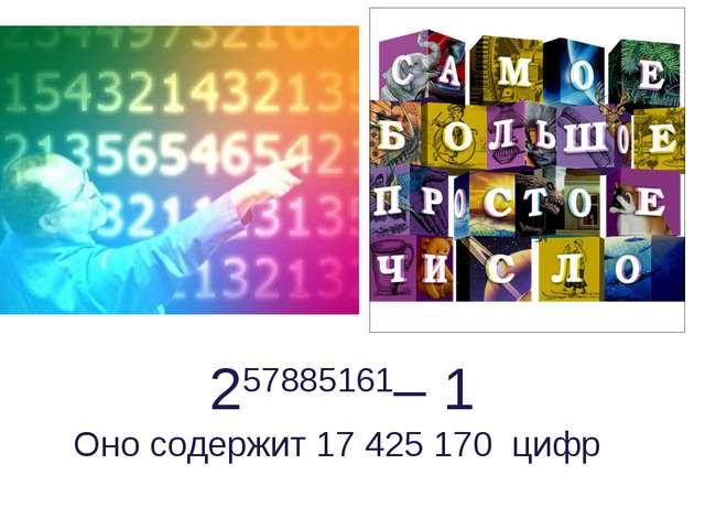 257885161–1 Оно содержит 17 425 170 цифр
