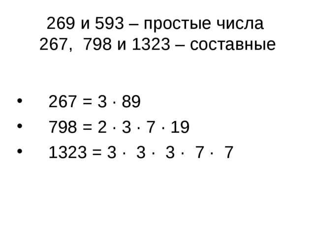 269 и 593 – простые числа 267, 798 и 1323 – составные 267 = 3 ∙ 89 798 = 2 ∙...