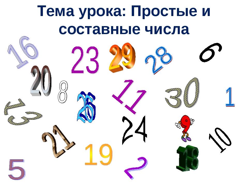 Определение простого числа