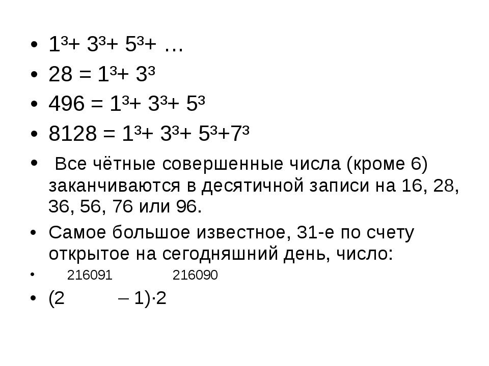 1³+ 3³+ 5³+ … 28 = 1³+ 3³ 496 = 1³+ 3³+ 5³ 8128 = 1³+ 3³+ 5³+7³ Все чётные со...
