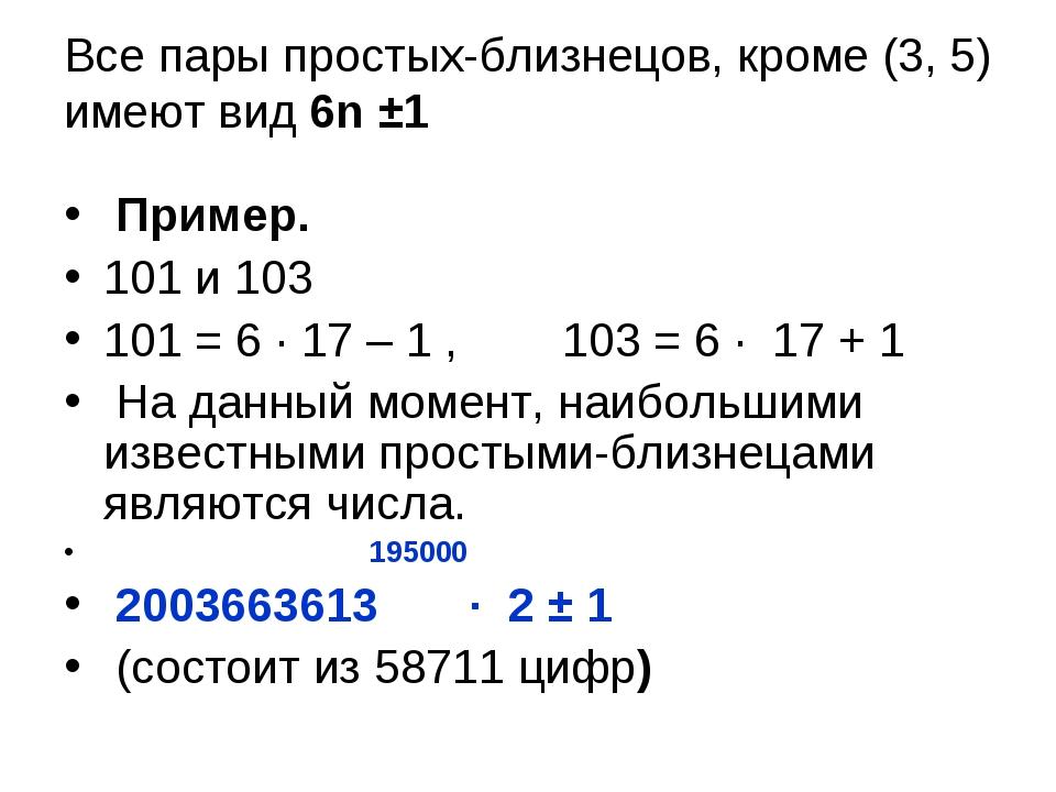 Все пары простых-близнецов, кроме (3, 5) имеют вид 6n ±1 Пример. 101 и 103 10...