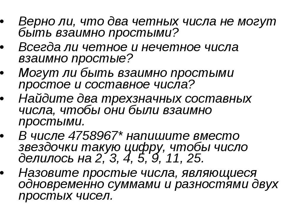 Верно ли, что два четных числа не могут быть взаимно простыми? Всегда ли четн...