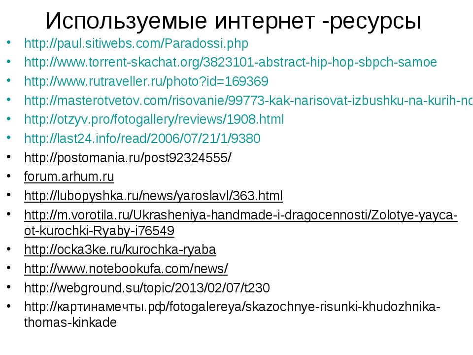 Используемые интернет -ресурсы http://paul.sitiwebs.com/Paradossi.php http://...