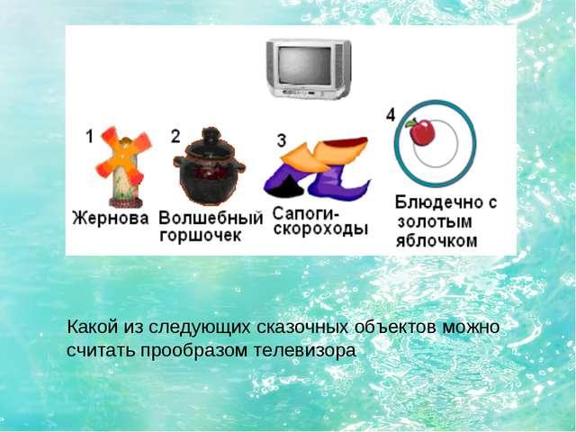 Какой из следующих сказочных объектов можно считать прообразом телевизора