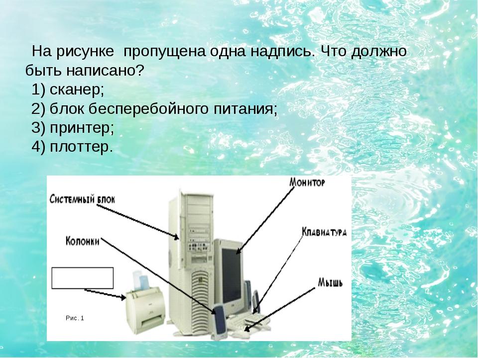 На рисунке пропущена одна надпись. Что должно быть написано? 1) сканер; 2) б...