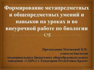 Презентация Матвеевой И.В. учителя биологии муниципального бюджетного общеобр