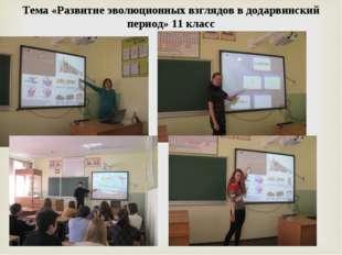 Тема «Развитие эволюционных взглядов в додарвинский период» 11 класс