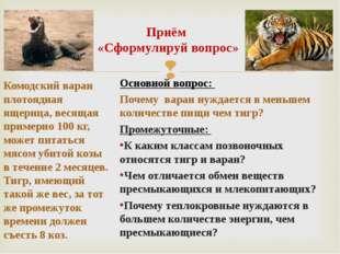 Приём «Сформулируй вопрос» Комодский варан плотоядная ящерица, весящая пример