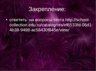 Закрепление: ответить на вопросы теста http://school-collection.edu.ru/catalo