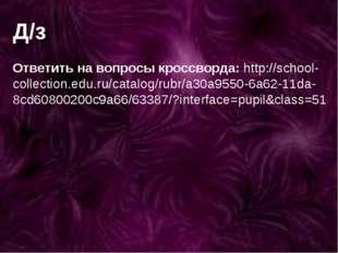 Д/з Ответить на вопросы кроссворда: http://school-collection.edu.ru/catalog/r