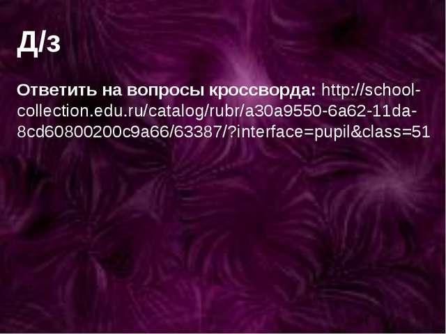 Д/з Ответить на вопросы кроссворда: http://school-collection.edu.ru/catalog/r...