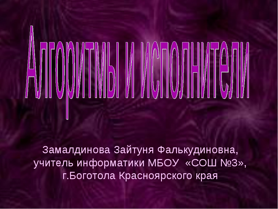 Замалдинова Зайтуня Фалькудиновна, учитель информатики МБОУ «СОШ №3», г.Богот...